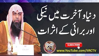 Dunya O Akhirat Me Neki Aur Burai Ke Asraat By Qari Suhaib Ahmed Meer Muhammadi 2018 || IIRCTV