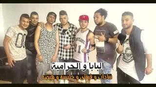 مهرجان البابا و الحرامية - سادات و فيفتى و حلبسه و هيصه 2016