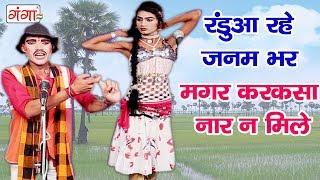 रंडुआ रहे जनम भर मगर करकसा नार न मिले - Bhojpuri Nautanki Nach Program 2018