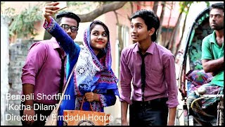 Bengali new social shortfilm 2017 | কথা দিলাম  | Kotha Dilam | Directed by Emdadul Hoque