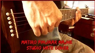 Hason Raja - Matiro Pinjirar Majhe  Acoustic Version (Abeer feat. Shitul and Milhan)