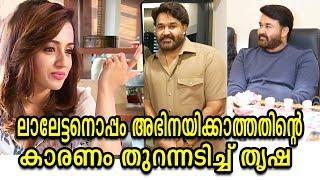 മനസ്സിലിരിപ്പ് മനസ്സിലായി!!! | Trisha Krishnan open up why not act with Mohanlal
