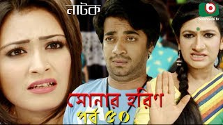 Bangla Comedy Natok | Sonar Horin | Ep - 50 | Shamol Mawla, Prosun Azad | বাংলা কমেডি নাটক