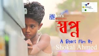 Shopno || Bangla Short Film || স্বপ্ন || 2017 || Eid Special Drama | Tahsan | Nadia | Bangla Natok