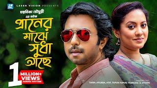 Praner Majhe Sudha Ache | Bangla Natok | Apurba, Tarin | Chayanika Chowdhury