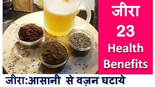 CUMIN SEEDS: आसानी से वज़न घटाये, Quick Weight loss with CUMIN SEEDS & Health Benefits - Dr Shalini