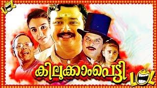 Download MALAYALAM full Movie Kilukkampetty | Malayalam comedy movies | Jayaram ,Innocent comedy 3Gp Mp4
