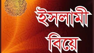 Waz By Mawlana Hasan Jamil (26-11-2014) [ইসলামী বিয়ে]