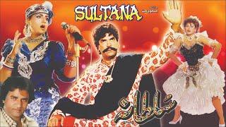 SULTANA - SULTAN RAHI & ANJUMAN - OFFICIAL PAKISTANI MOVIE