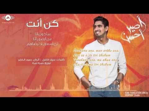 Xxx Mp4 Kun Anta Aseer Ahsan No Music 3gp Sex