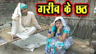 Comedy Video || गरीब के छठ || Shivani Singh & Abhishek Singh,