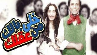 فيلم خلى بالك من عقلك | Khaly Balak Men Akalk Movie