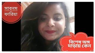 Sabnam Fariya LIVE