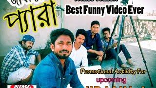 Jibanu 4 promotional | Funny bangla prank natok 2017