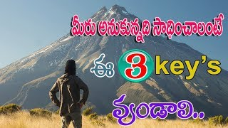 TOP 3 Important Things to Achieve Anything in Life!   Best Tips and Tricks   Net India