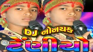 New Gujarati Album Song 2016 | Video Song | New Dj Song 2016 | Nonchak Taniyo