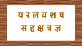 Ka Kha Ga Gha In Hindi | Learn 36 Hindi Varnamala Letters | क ख ग घ | वर्णमाला