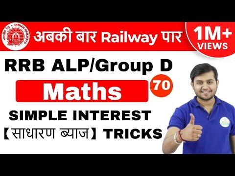 Xxx Mp4 11 00 AM RRB ALP GroupD Maths By Sahil Sir SIMPLE INTEREST【साधारण ब्याज】TRICKS Day 70 3gp Sex