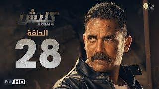 مسلسل كلبش - الحلقة 28 الثامنة والعشرون - بطولة امير كرارة -  Kalabsh Series Episode 28