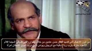 بطل اعلانات سر شويبس قصة حياة حسن عابدين – قصة حياة المشاهير