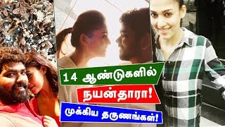 Actress Nayanthara Completes 14 Years In Film Industry | Lady Super Star | Vignesh Shivan