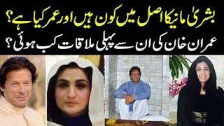 imran khan wedding with bushra manika history