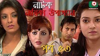 Bangla Natok | Nayika Upakkhan | EP - 53 | Intekhab Dinar, Mou, Bonna Mirza, Shams Shumon, Lotifa