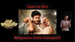 Sardar Gabbar Singh - Last On Net - Cinemapicha Response from Sattupalli