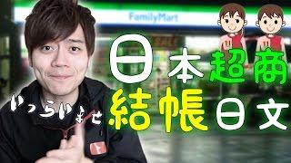 【基礎篇】日本超商,店員都在講什麼? 【日文教學】 / コンビニで使える日本語フレーズ