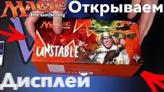 Открываем Дисплей бустеров Unstable Magic: The Gathering mtg booster box opening unpacking МТГ