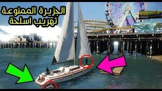 تهريب الاسلحة من الجزيرة الممنوعه على قارب: اون لاين قراند الحياة الواقعية 75# GTA 5