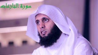 تلاوات القارئ منصور السالمي منصور السالمي سورة النازعات