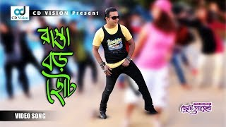 Rasta Boro Choto | Amader Choto Shaheb (2016) | Full HD Movie Song | Shakib Khan | CD Vision