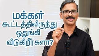 The great advantages of introverts- Tamil Self-development video- Madhu Bhaskaran