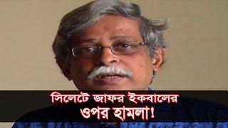LIVE: সিলেটে জাফর ইকবালের ওপর হামলা ! | Dr. Md. Jafar Iqbal | SUST | Somoy  Tv Exclusive