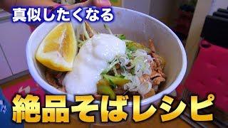 【絶品】肉+レモンをお蕎麦にぶっかけ!!