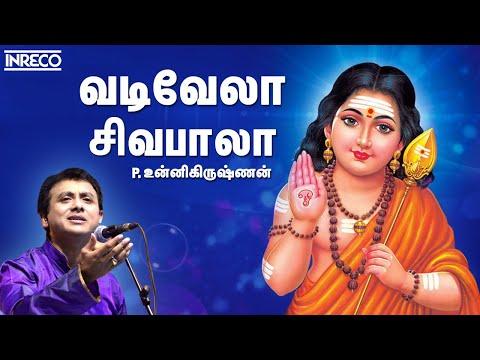Xxx Mp4 Tamil Hindu Devotional Vadivela Sivabala P Unnikrishnan Jukebox 3gp Sex