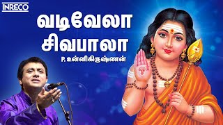 Tamil Hindu Devotional   Vadivela Sivabala   P.Unnikrishnan   Jukebox