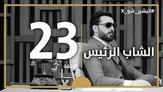 البشير شو اكس | الحلقة الثالثة و العشرون كاملة | 23 | الشاب الرئيس