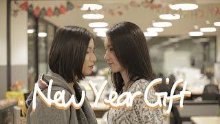 「熱拉物語」Ep.08 新年禮物 --- 热拉Rela出品拉拉戀愛短劇系列  | Rela