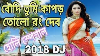 Holi special dj song   Boudi tumi kapor tolo rong debo bengali boudi funny song 1