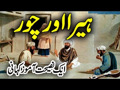 Heera Aur Chor ( Diamond & Thief ) urdu stories | islamic stories