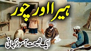 Heera Aur Chor ( Diamond & Thief ) urdu stories | islamic stories