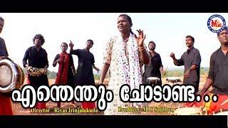 എന്തെന്തുംചോടാണ്ടാ   Enthenthum Chodanda   Latest Nadanpattu Malayalam    Malayalam Folk Songs