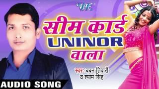 Baban Tiwari, Shyam Singh - Audio Jukebox - Bhojpuri Hot Songs 2016