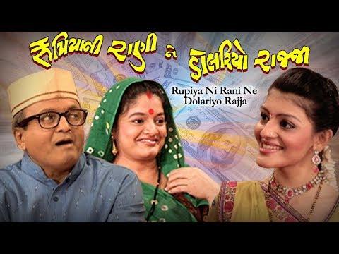Rupiyani Rani Ne Dolariyo Raja | Superhit Comedy Gujarati Full Natak | Sanjay Goradia,Toral Trivedi