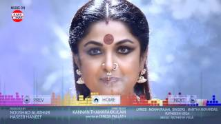 Aadupuliyattam Malayalam Movie   Audio Juke Box   Jayaram, Ramyakrishnan
