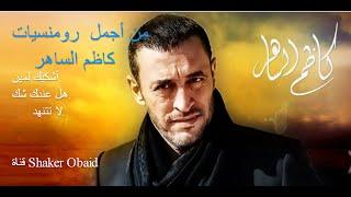 """كوكتيل أجمل أغاني كاظم الساهر""""القيصر"""" 2015"""