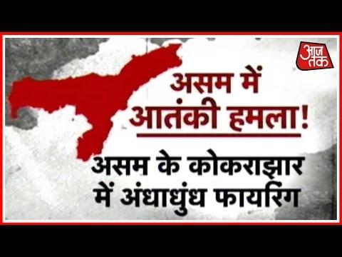 Terrorists Open Fire In Assam's Kokrajhar, Kill 13 People
