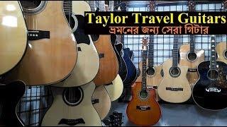 ভ্রমনের জন্য ভালো গিটার   ট্যুরে কোন গিটার নিয়ে যাবেন   Top 5 Travel Guitars   Taylor Travel Guitars